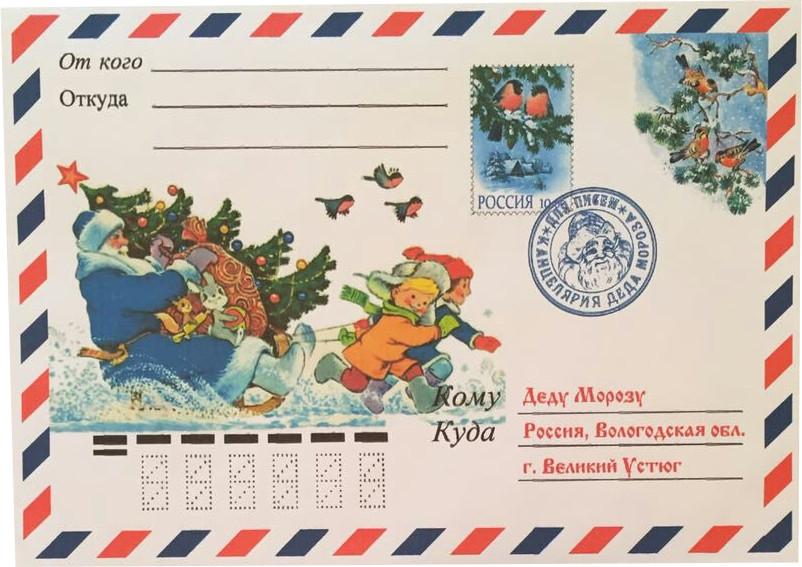 Как подписать открытку для деда мороза